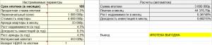 Калькулятор (скриншот) целесообразности ипотеки