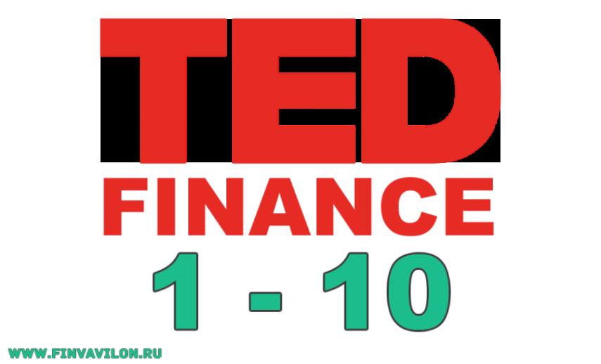 TED видео финансовые от финансового советника