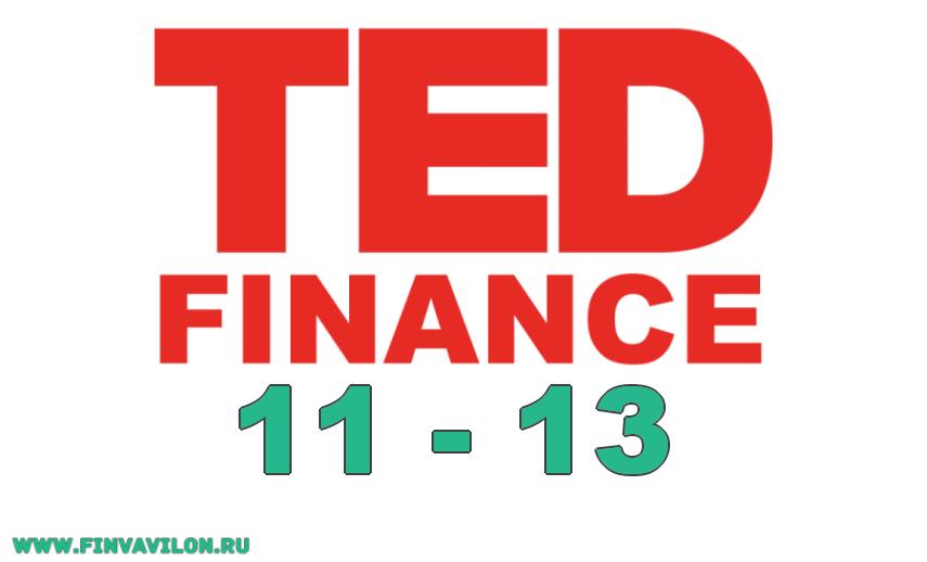 Ted Talks в финансовой сфере с мнением финансового советника