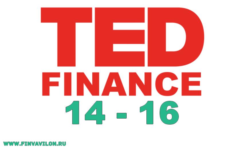 Ted - финансовые выступления и мнение финансового советника по ним