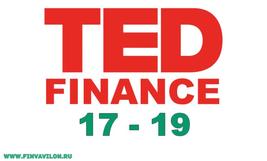 Финансовые видео TED и мнение финансового советника по ним