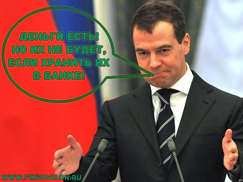 Медведев сказал, что деньги есть, но их не будет, если хранить их в банке 2016
