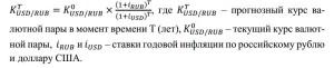 Формула для расчета курса валют от Хомутова Александра, финансового советника