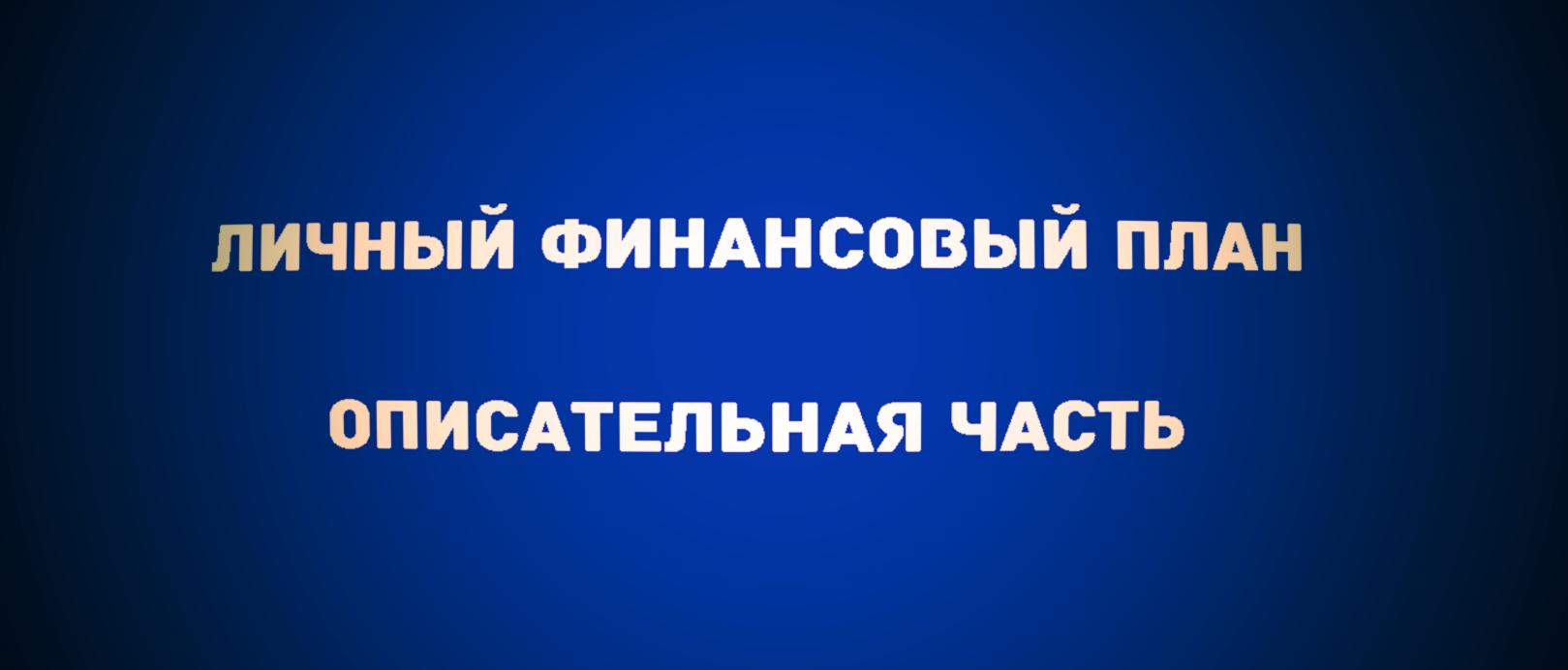 Личный финансовый план - описательная часть от финансового советника - Хомутова Александра