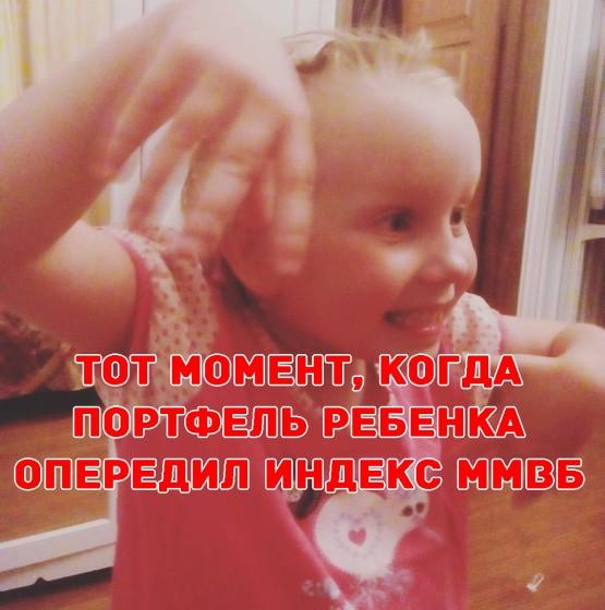 Итоги инвестиций за три квартала 2016 года от Александра Хомутова и его дочки Даши