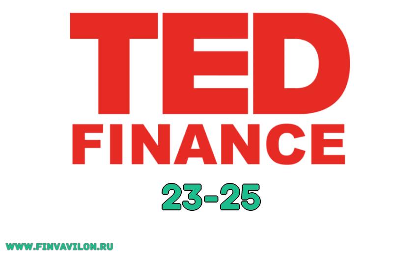 TED-выступления в сфере финансов - должно ли государство вкладывать в инновации? Резюме финансового советника Александра Хомутова