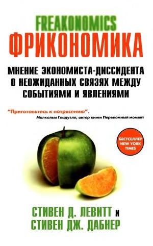 Фрикономика - обзор книги финансовым советником Александром Хомутовым