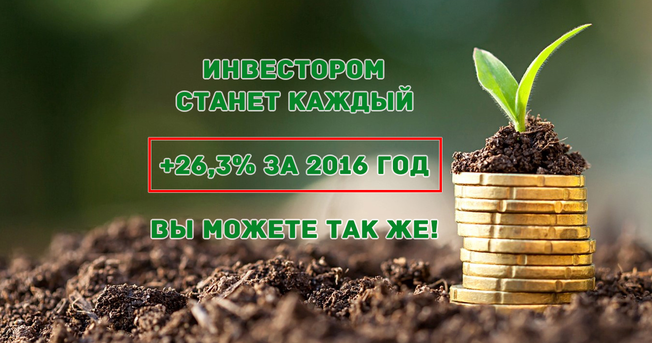 Итоги инвестиций в 2016 по трем портфелям на фондовой бирже от Хомутова Александра - независимого финансового советника