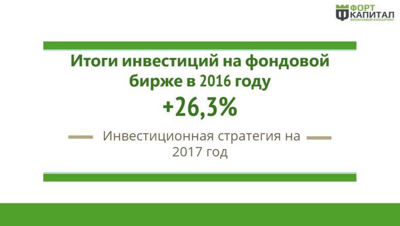 Вебинар от финансового советника Александра Хомутова по инвестиционным стратегиям 2017 на Московской Бирже