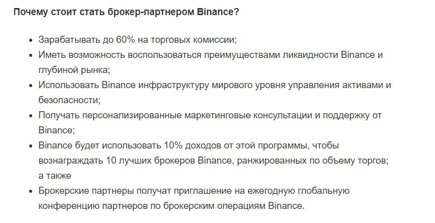 Партнерская программа Binance для брокеров