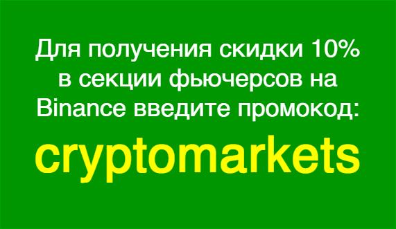 futures referral code реферальный код binance для скидки на бирже криптовалют