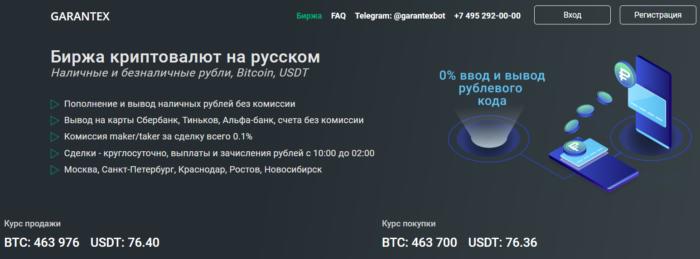 Аналог Localbitcoins: обмен криптовалют на рубли и другие валюты. Сервис Garantex.