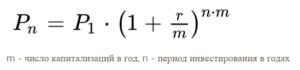 Формула сложных процентов, когда происходит несколько капитализаций в год