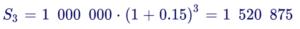 Применяем формулу наращения