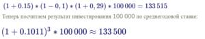 Проверяем формулу среднегодовой доходности