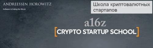 Школа криптовалютных стартапов от Andreessen Horowitz